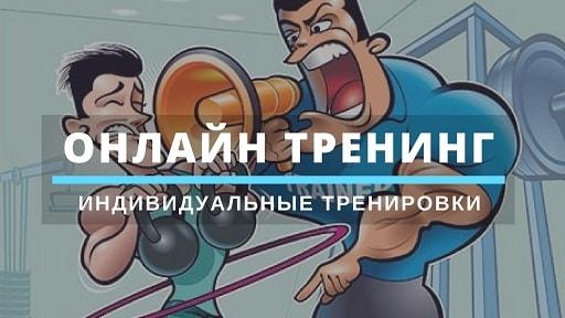 Онлайн тренинг