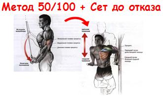 Упражнение 5+6 (Двойной суперсет)