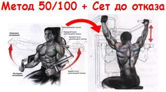 Упражнение 1+2 (Двойной суперсет)