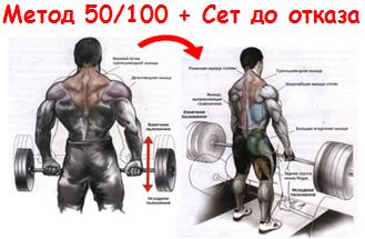 Упражнение 6+7 (Двойной суперсет)