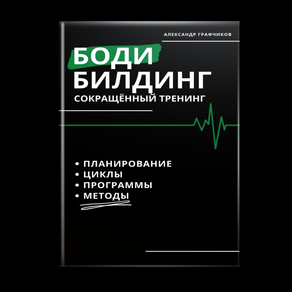 Книга сокращённый тренинг